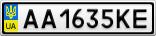 Номерной знак - AA1635KE