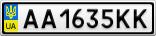 Номерной знак - AA1635KK