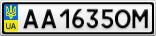 Номерной знак - AA1635OM