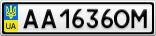 Номерной знак - AA1636OM