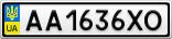 Номерной знак - AA1636XO