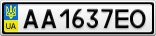 Номерной знак - AA1637EO