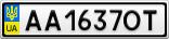 Номерной знак - AA1637OT