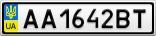 Номерной знак - AA1642BT