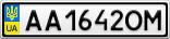 Номерной знак - AA1642OM