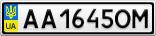 Номерной знак - AA1645OM