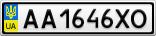 Номерной знак - AA1646XO