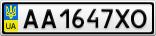 Номерной знак - AA1647XO