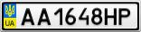 Номерной знак - AA1648HP