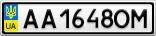 Номерной знак - AA1648OM