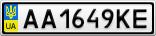 Номерной знак - AA1649KE