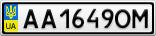 Номерной знак - AA1649OM