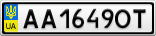 Номерной знак - AA1649OT