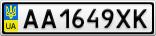 Номерной знак - AA1649XK