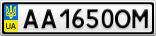 Номерной знак - AA1650OM