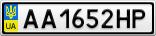 Номерной знак - AA1652HP