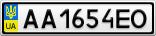 Номерной знак - AA1654EO