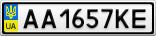 Номерной знак - AA1657KE