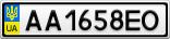 Номерной знак - AA1658EO