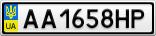 Номерной знак - AA1658HP