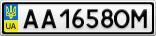 Номерной знак - AA1658OM