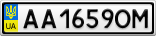 Номерной знак - AA1659OM