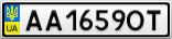Номерной знак - AA1659OT