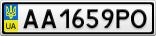 Номерной знак - AA1659PO