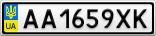 Номерной знак - AA1659XK