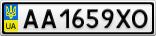 Номерной знак - AA1659XO