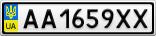 Номерной знак - AA1659XX