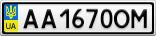 Номерной знак - AA1670OM