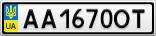 Номерной знак - AA1670OT