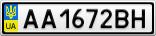 Номерной знак - AA1672BH