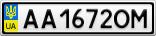 Номерной знак - AA1672OM