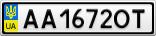 Номерной знак - AA1672OT