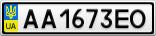 Номерной знак - AA1673EO