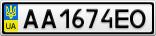 Номерной знак - AA1674EO