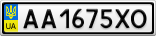 Номерной знак - AA1675XO