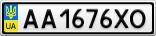 Номерной знак - AA1676XO