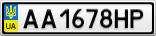 Номерной знак - AA1678HP