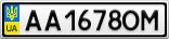 Номерной знак - AA1678OM