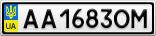 Номерной знак - AA1683OM