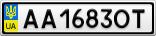 Номерной знак - AA1683OT