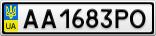 Номерной знак - AA1683PO