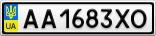 Номерной знак - AA1683XO