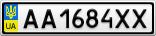 Номерной знак - AA1684XX