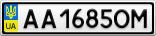 Номерной знак - AA1685OM