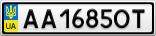 Номерной знак - AA1685OT
