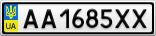 Номерной знак - AA1685XX
